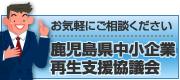 鹿児島県中小企業再生支援協議会