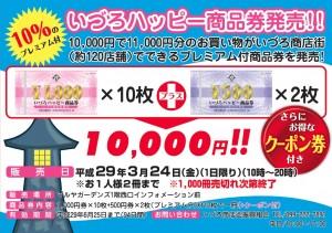 happy-ticket-premium