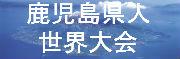 鹿児島県人世界大会