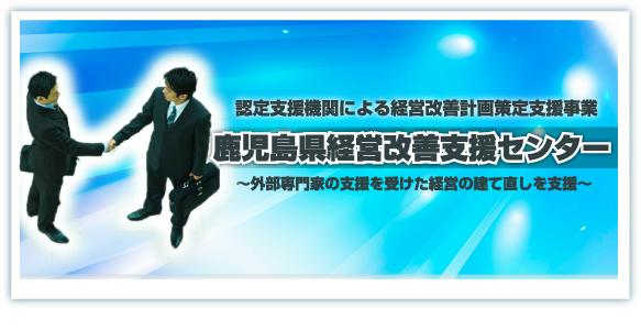 鹿児島県経営改善支援センターmanagement_support.html