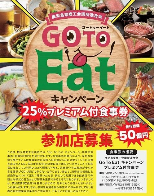 長野 ゴートゥー イート Go To Eatキャンペーン【最大10,000ポイント還元】