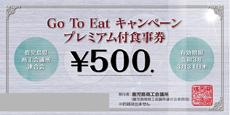 gotoeat0500