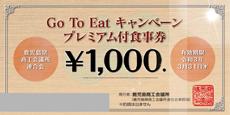 gotoeat1000