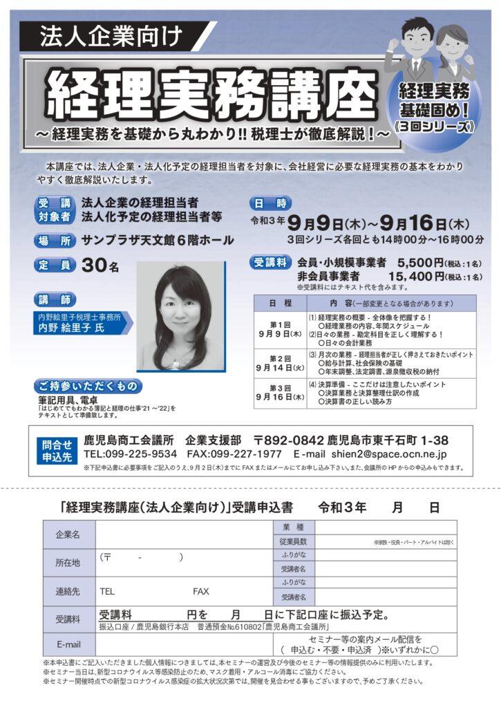 http://www.kagoshima-cci.or.jp/wp-content/uploads/2021/07/68076df1d9fef1396b25a4b420a01534.jpg